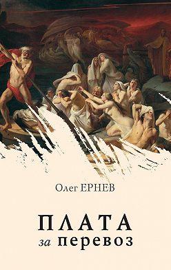 Олег Ернев - Плата за перевоз (сборник)