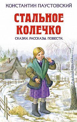 Константин Паустовский - Корзина с еловыми шишками