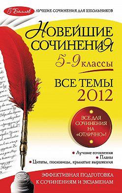 Людмила Бойко - Новейшие сочинения. Все темы 2012: 5-9 классы
