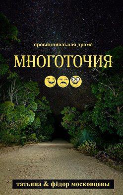 Федор Московцев - Многоточия