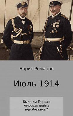 Борис Романов - Июль 1914