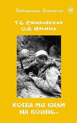 Татьяна Смыковская - Когда мы были на войне…