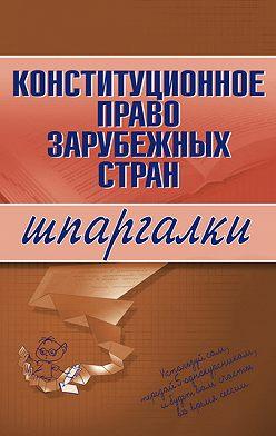 Неустановленный автор - Конституционное право зарубежных стран