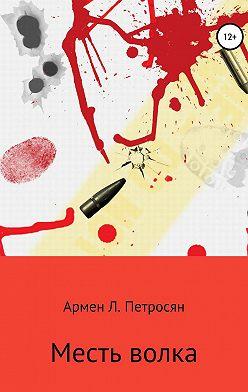 Армен Петросян - Месть волка