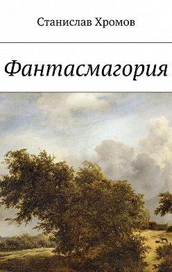 Станислав Хромов - Фантасмагория