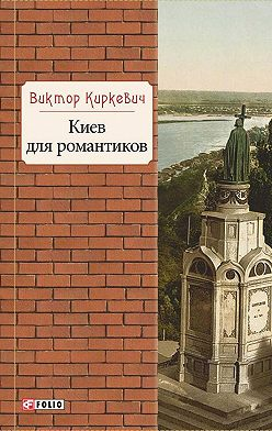 Виктор Киркевич - Киев для романтиков