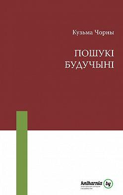 Кузьма Чорны - Пошукі будучыні