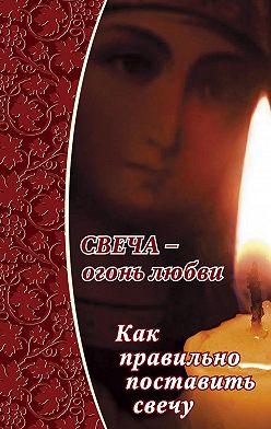 Неустановленный автор - Свеча – огонь любви. Как правильно поставить свечу?