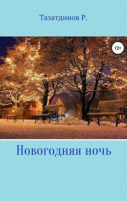 Родион Тазатдинов - Новогодний вечер