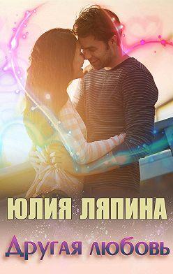 Юлия Ляпина - Другая любовь