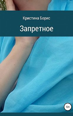 Кристина Борис - Запретное