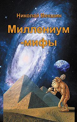 Николай Векшин - Миллениум-мифы (сборник)