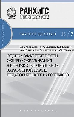 Елена Полушкина - Оценка эффективности общего образования в контексте повышения заработной платы педагогических работников