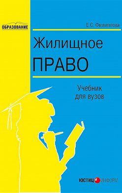 Елена Филиппова - Жилищное право
