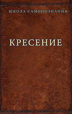 Александр Шевцов - Кресение