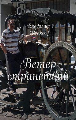 Владимир Иванов - Ветер странствий