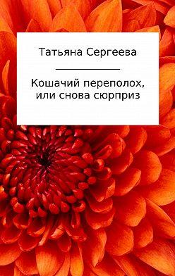 Татьяна Сергеева - Кошачий переполох, или Снова сюрприз