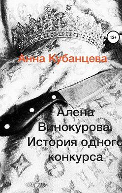 Анна Кубанцева - Алена Винокурова. История одного конкурса