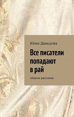 Юлия Давыдова - Все писатели попадают врай. Сборник рассказов