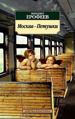 Венедикт Ерофеев - Москва – Петушки