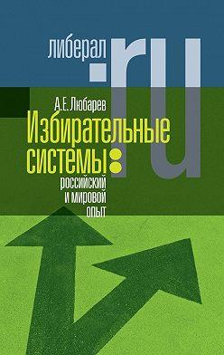 Аркадий Любарев - Избирательные системы: российский и мировой опыт