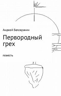 Анджей Беловранин - Первородный грех