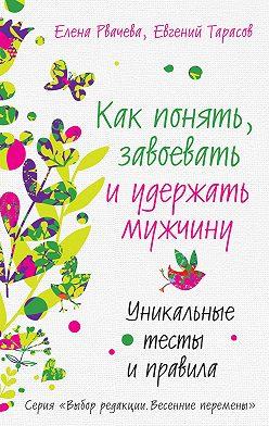 Евгений Тарасов - Как понять, завоевать и удержать мужчину. Уникальные тесты и правила