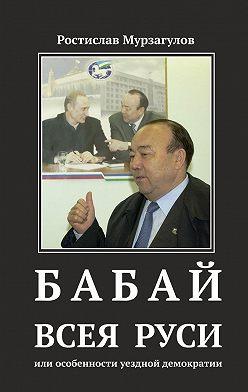 Ростислав Мурзагулов - Бабай всеяРуси