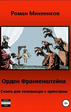 Роман Михеенков - Орден Франкенштейна