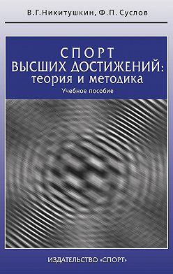 Виктор Никитушкин - Спорт высших достижений: теория и методика. Учебное пособие