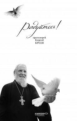 протоиерей Георгий Бреев - Радуйтесь!