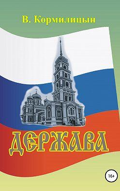 Валерий Кормилицын - Держава. Том 3