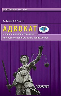 Анатолий Власов - Адвокат и защита им прав и законных интересов участников рынка ценных бумаг
