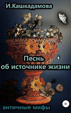 Ирина Кашкадамова - Песнь об источнике жизни