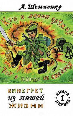 Александр Шемионко - Кто в армии служил, тот в цирке не смеется