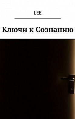 lee - Ключи к Сознанию