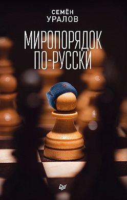 Семен Уралов - Миропорядок по-русски