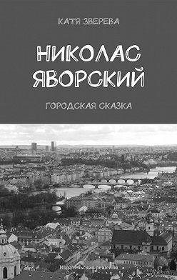 Катя Зверева - Николас Яворский. Городская сказка