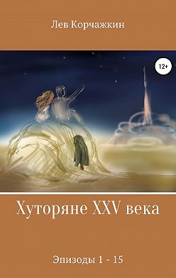 Лев Корчажкин - Хуторяне, XXV века. Эпизоды 1-15