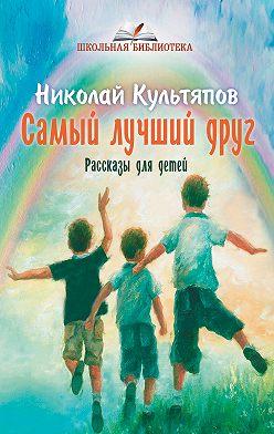 Николай Культяпов - Самый лучший друг