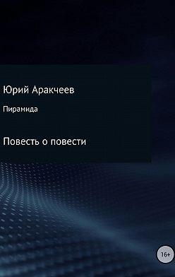 Юрий Аракчеев - Пирамида