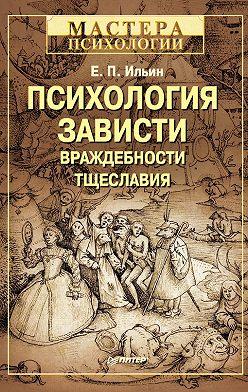 Евгений Ильин - Психология зависти, враждебности, тщеславия