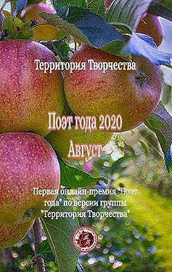 Валентина Спирина - Поэт года– 2020. Август. Первая онлайн-премия «Поэт года» по версии группы «Территория Творчества»