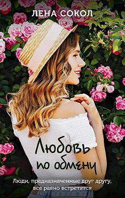 Лена Сокол - Любовь по обмену