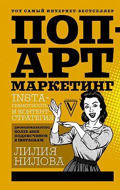 Лилия Нилова - Поп-арт маркетинг: Insta-грамотность и контент-стратегия