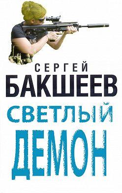 Сергей Бакшеев - Светлый демон