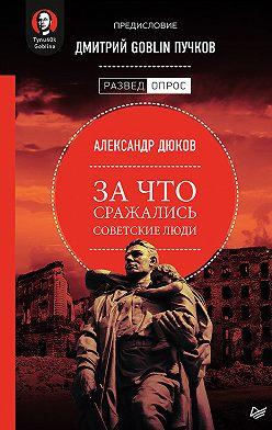 Александр Дюков - За что сражались советские люди