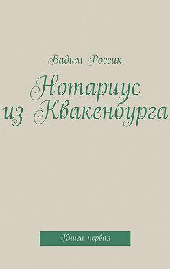 Вадим Россик - Нотариус из Квакенбурга