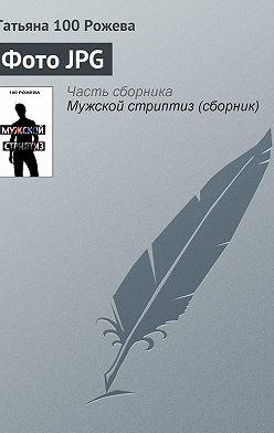 Татьяна 100 Рожева - Фото JPG