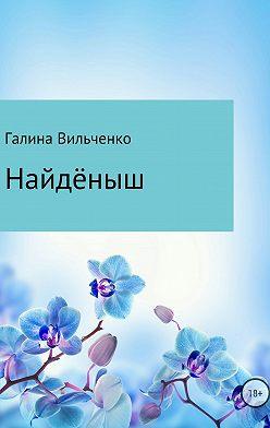 Галина Вильченко - Найдёныш